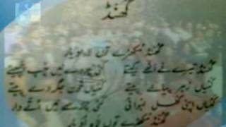 Ustad Daman - Punjabi Poetry,  Ghund Mukhrey Ton Lah O Yar
