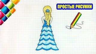 Простые рисунки #390 Рисуем девушку в красивом платье