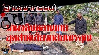 ตายิงหลานชายดับ ลากศพฝังไร่มัน ฉุนอุตส่าห์เอามาเลี้ยงกลับคิดจะฆ่า: Matichon TV