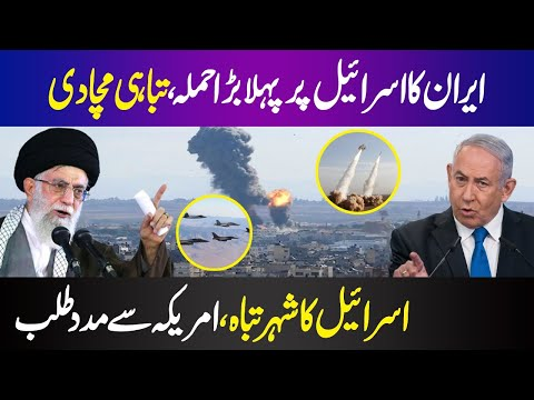 Iran Attack On Israel With Latest Missile, Destroy Israeli City, Netanyahu Demand Help From Trump
