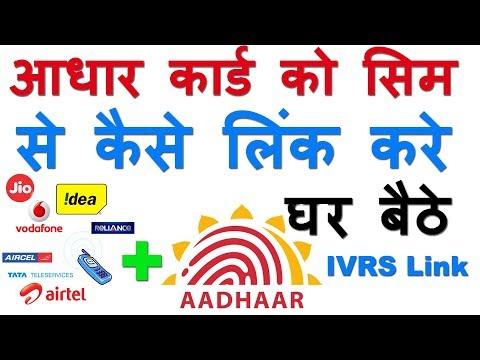 How to Link Aadhaar Card with Mobile Number (आधार कार्ड को सिम से कैसे लिंक करें )