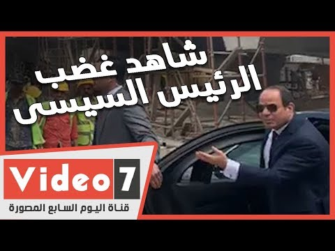 شاهد غضب الرئيس السيسى بسبب عدم أرتداء العمال بأحد المشروعات للكمامات  - نشر قبل 2 ساعة