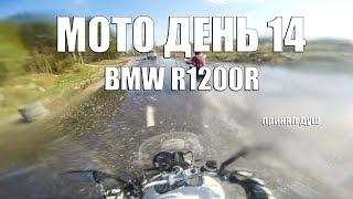 мото день 14. BMW R1200R. Принял душ