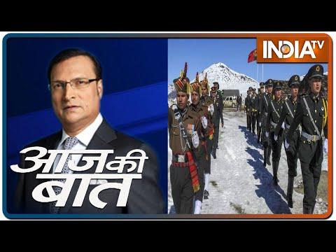 Aaj Ki Baat With Rajat Sharma,September 11th: चीन की नई चाल का खुलासा..हर झूठ का जवाब