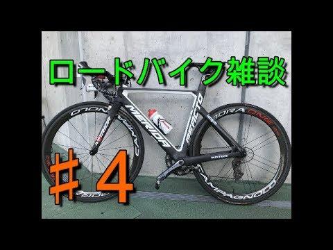 パパトーーク♯4ロードバイク雑談Q&A