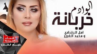 امل البغدادي و محمد الضرير - شبيها الوادم خربانه ( اوديو حصري ) 2019