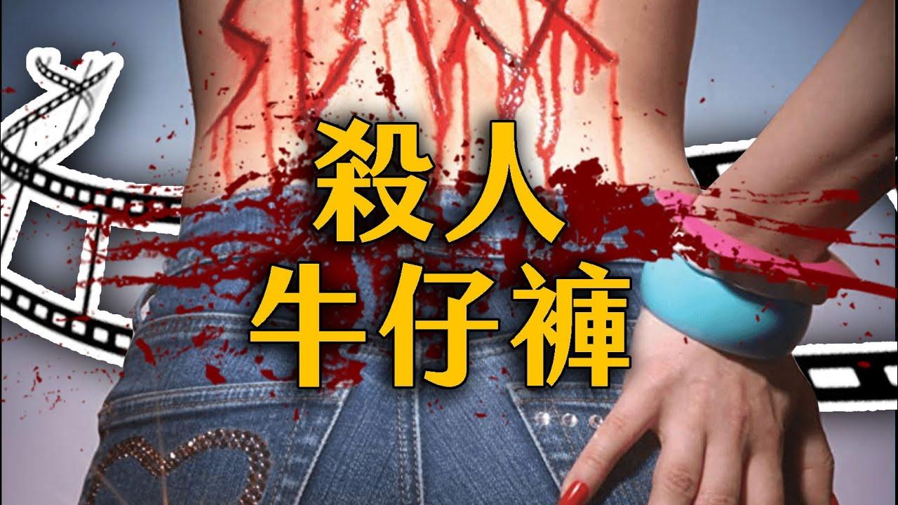 【粒方看奇片】殺人吸血牛仔褲- 還需要我多說嗎? 牛宰褲 slaxx