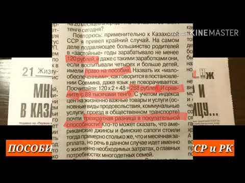 ПОСОБИЯ многодетным в СССР и РК  прочувс... 50 Тыс тенге на КАЖДОГО РЕБЁНКА изменить Закон нужно ...