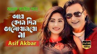 Bangla sad song asif 2020   kono din bhalobasbona new video