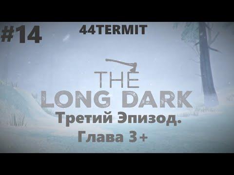The Long Dark. Лонг Дарк. Третий эпизод. Глава 3-4.