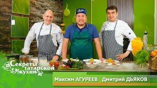 Шеф-повара Максим АГУРЕЕВ и Дмитрий ДЬЯКОВ готовят Кулламу и Домашнее мороженое