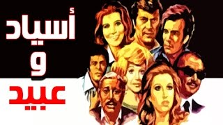 Asyad Wa Abeed Movie - فيلم اسياد و عبيد