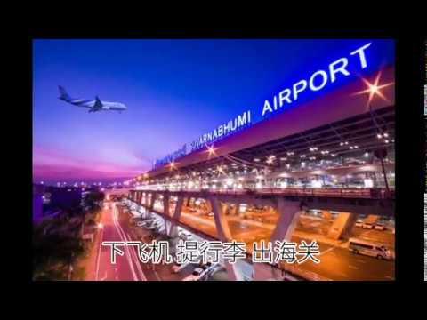 如何最省钱从素万普机场到Yanhee 医院:城市快线(City Line)转地铁(MRT)