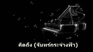 คิดถึง (จันทร์กระจ่างฟ้า) - Karaoke