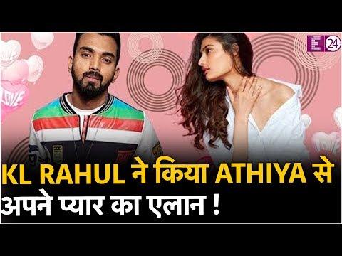 KL Rahul ने किया Athiya Shetty से अपने  प्यार का एलान ! Mp3