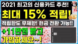 2021 레전드 신용카드 추천 + 11만원 지급 이벤트…