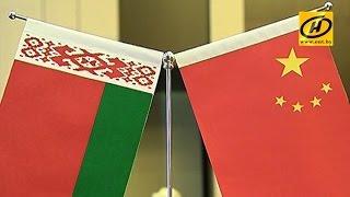 Меморандум о сотрудничестве Беларуси с китайской провинцией Цинхай подписан в Минске(, 2015-07-14T13:45:46.000Z)