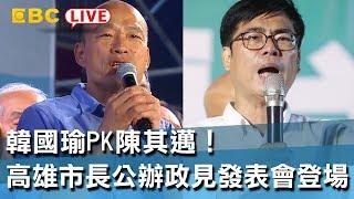《完整版》韓國瑜PK陳其邁!高雄市長公辦政見發表會登場
