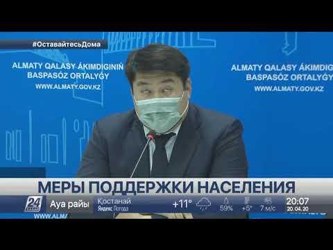 Выпуск новостей 20:00 от 20.04.2020