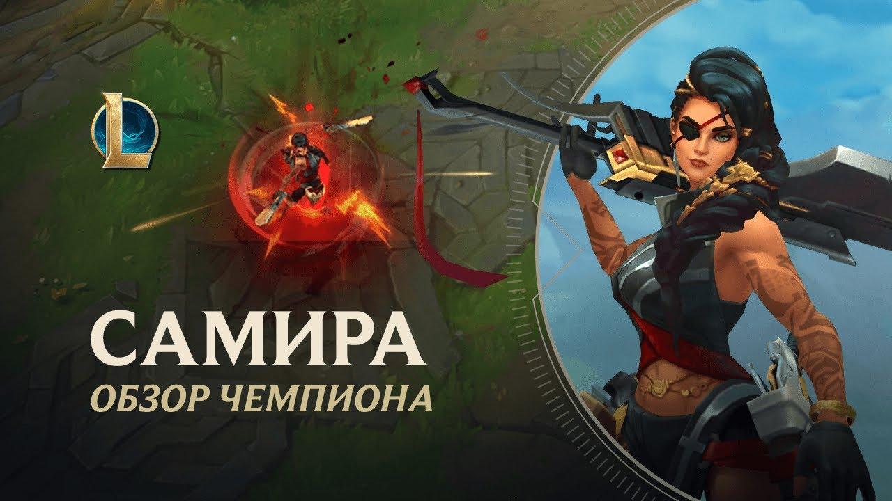 Обзор чемпиона: Самира | Игровой процесс – League of Legends