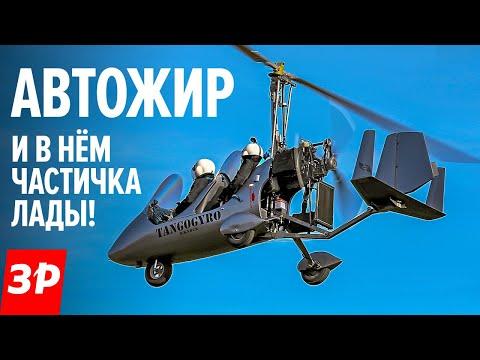 Что такое АВТОЖИР и причем здесь ЛАДА? Российский автожир Танго: цена, устройство, полет
