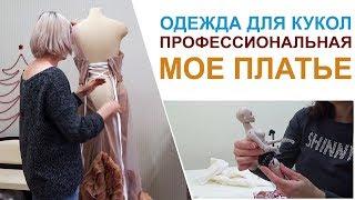 ПЛАТЬЕ НА КОРСЕТЕ ПО МОТИВАМ Григор Джаботян Krikor Jabotian. ОДЕЖДА ДЛЯ КУКОЛ! Пошив Курсы шитья