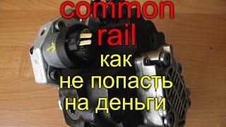 КАК НЕ ПОПАСТЬ НА ДЕНЬГИ ПРИ РЕМОНТЕ ТОПЛИВНОЙ COMMON RAIL