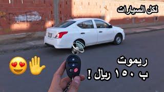 *طريقة تركيب ريموت لفتح وقفل السيارة *[ 150 ريال بس !! ]