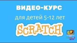 Что такое Scratch - видео-уроки для детей 5-12 лет