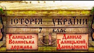 Галицько-Волинська держава (укр.) Історія України, 7 клас.