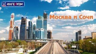 Москва и Сочи Timelapse (25 лет Ингеоком)