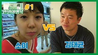 [만원의 행복] 소이 vs 김태균 1탄