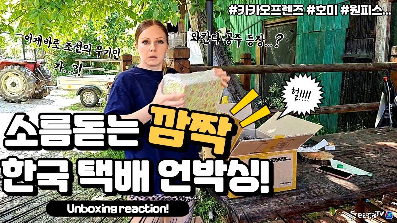 국제커플 [꾼맨 알렝꼬] 소름돋는 깜짝! 한국 택배 선물 언박싱! Unboxing reaction!