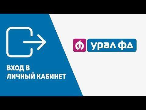 Вход в личный кабинет Урал ФД (uralfd.ru) онлайн на официальном сайте компании