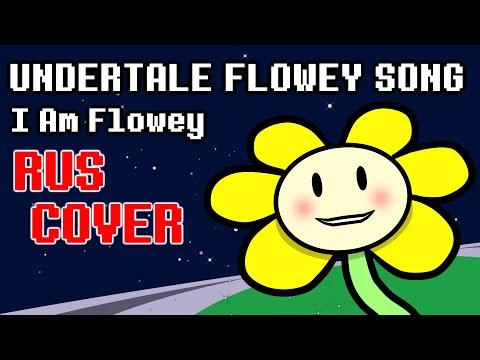 Undertale Песня Флауи - I Am Flowey [RUS COVER]