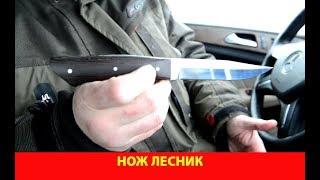 Нож Лесник. Обзор цельнометаллического ножа.