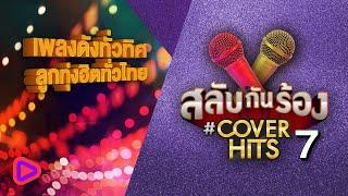 เพลงดังทั่วทิศ ลูกทุ่งฮิตทั่วไทย สลับกันร้อง#Cover Hits 7 | ให้ตายไปกับใจ , ใจสารภาพ , หม่องเก่า