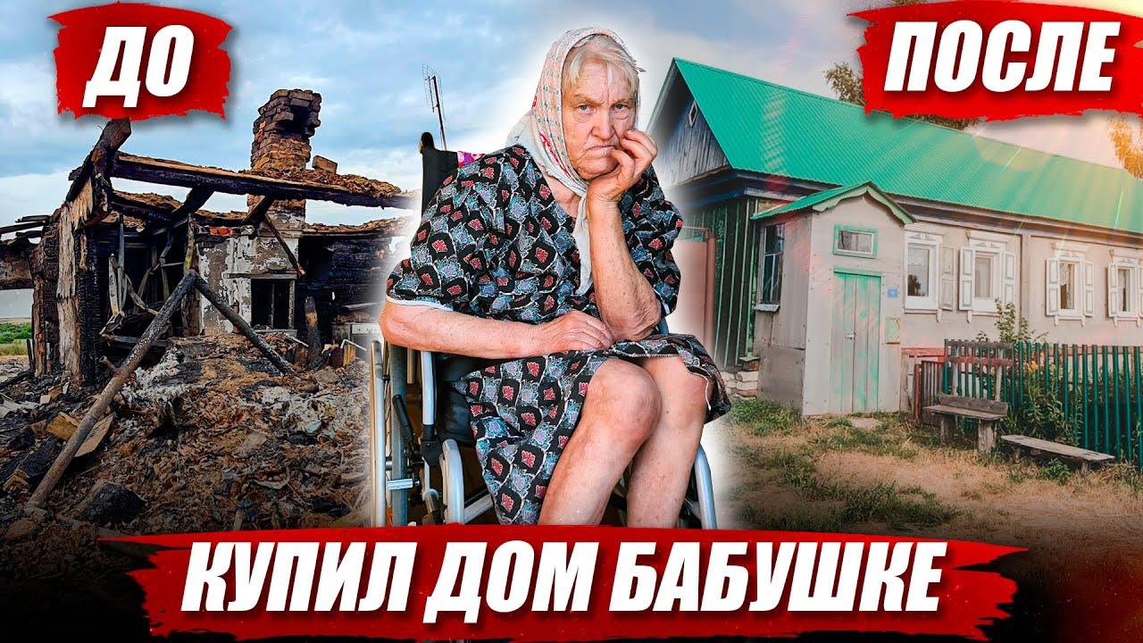 Теперь у бабушки есть дом! | Оренбургская обл, Пономарёвский район, с.Кирсаново