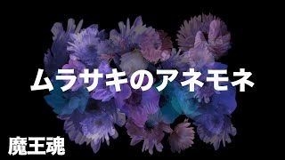 【魔王魂公式】ムラサキのアネモネ