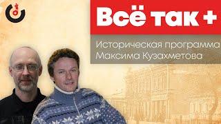 Все так+ / Николай Второй и другие Романовы — страсти по балеринам // 05.06.21