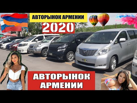 🇦🇲Авторынок в Армении 18 Мая 2020!! Любимые Авто и Цены.