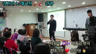 김현진 노래교실 ?광주 금호 원광신협 (월)  초대가수…