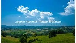 Јордан Николић - Удаде се Јагодо
