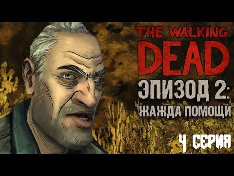 Эпизод 2 Жажда помощи The Walking Dead 4 серия #4