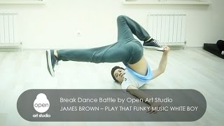 James Brown – Play that funky music White boy Break Dance battle by Open Art Studio