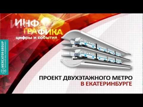 Проект двухэтажного метро