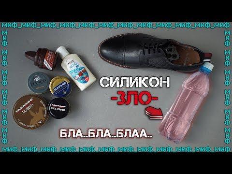 Правда про крема, пропитки, силикон и химию для обуви /ФИНАЛ/