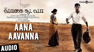 Vaagai Sooda Vaa | Aana Aavanna Song | Vimal, Iniya | Ghibran | A. Sarkunam