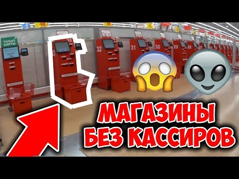 Ашан без кассиров  Кассы самообслуживания  Магазины без кассиров  Ашан Владимир