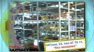ТерКо Запчастини(, 2010-05-25T13:47:19.000Z)